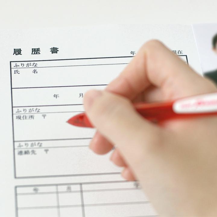 履歴書の作り方